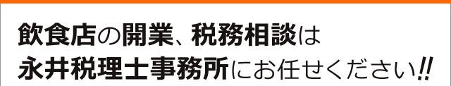 飲食店の開業、税務相談は永井税理士事務所にお任せください!