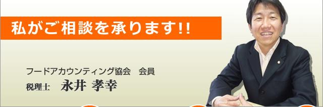 「私がご相談を承ります!!」」一般社団法人日本フードアドバイザー協会・飲食店サポートクラブ東京支部会員:税理士 永井 孝幸